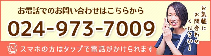 tel:024-973-7009