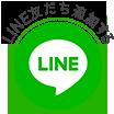 LINE@簡単予約