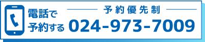 お電話でのお問い合わせ:024-973-7009