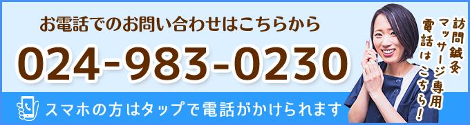 tel:tel:024-983-0230