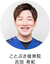院長 吉田 寿紀